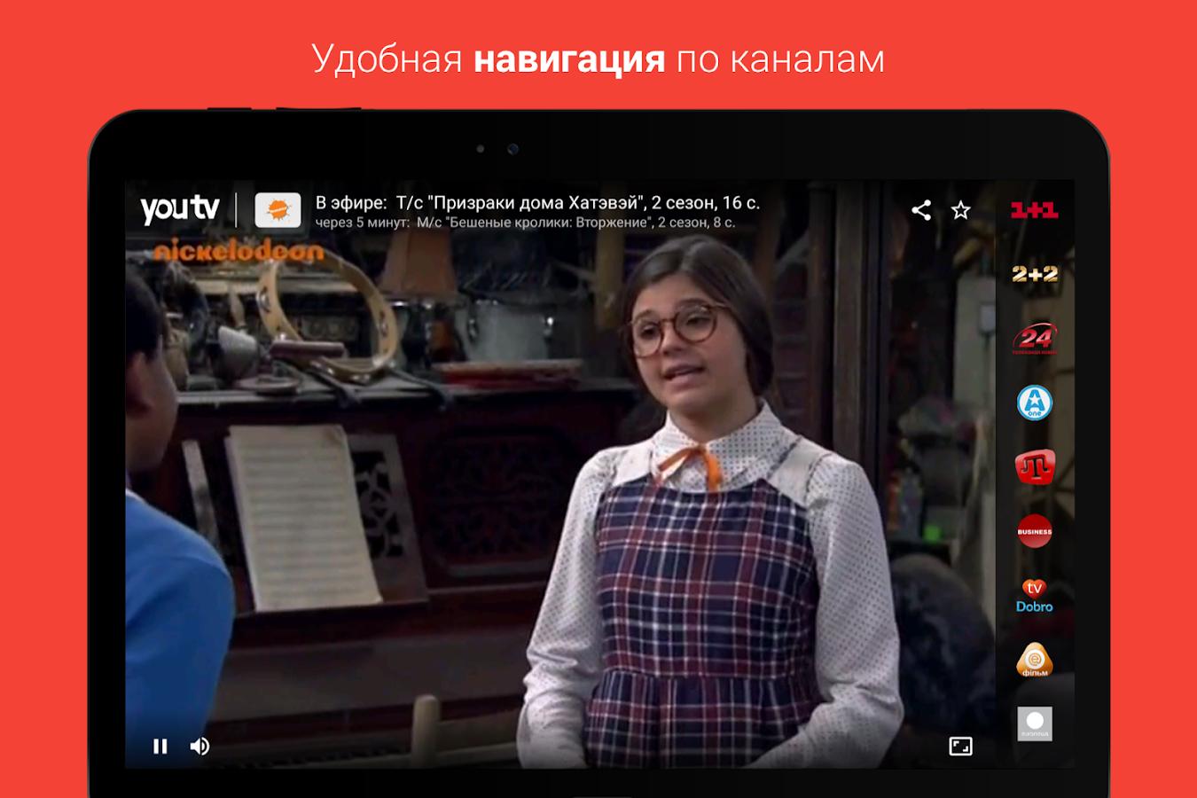 ТВ онлайн смотреть бесплатно IPTV телевидение онлайн
