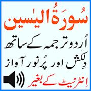 App Urdu Surah Yaseen Sudaes Audio APK for Windows Phone