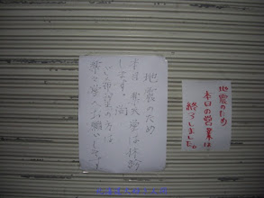 Photo: 東日本大震災による停電で閉店した店舗-10