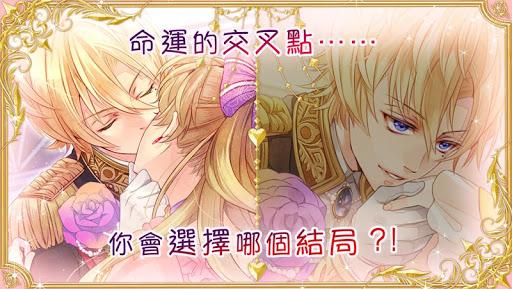 玩免費模擬APP 下載灰姑娘與玫瑰◆和美男貴族的契約婚姻?!背德之愛◆戀愛模擬遊戲 app不用錢 硬是要APP