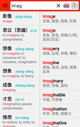 English Chinese HSK Dictionary 3.2.1 screenshots 2