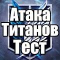 Тест для Атака Титанов