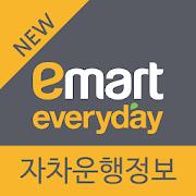 자차운행정보 - 이마트 에브리데이