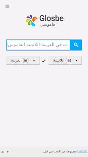 Arabic-Latin Dictionary - náhled