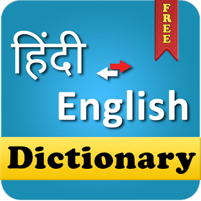 Hindi ✪ English Dictionary !!