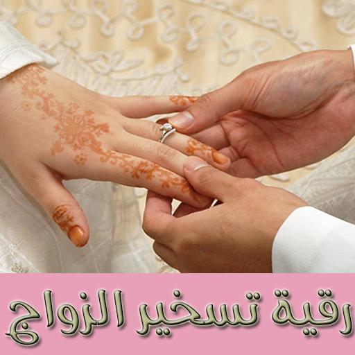 رقية تسخير الزواج بالصوت