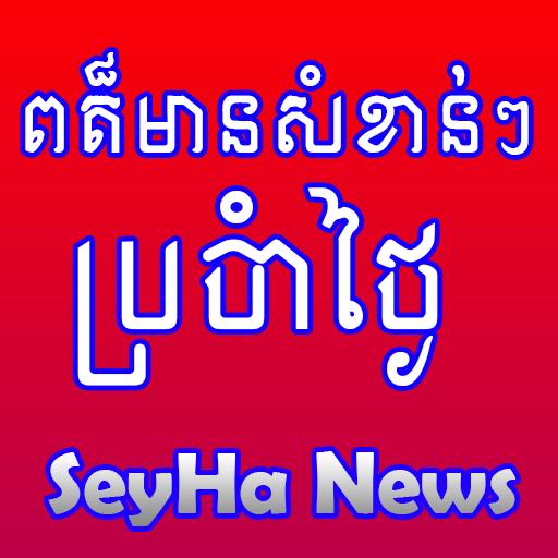 Khmer News