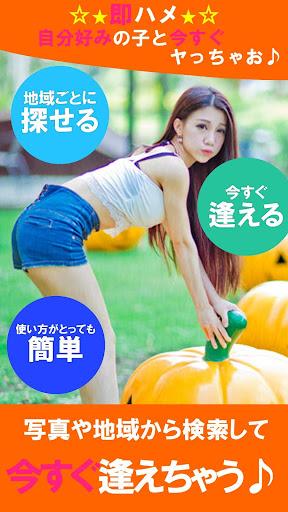 ★神アプリで即出会い&即ハメ確定! >ω