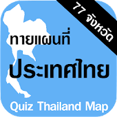 Quiz Thailand Map