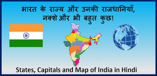 India States, Capitals, Maps - Hindi भारत का ... on india map hinduism, india map english, india map history, india map urdu, india map maharashtra, india map rajasthan, india map punjabi, india map delhi, india map states and rivers, india map mumbai, india map bangla, india map state names, india cities map, india map asia, india map art, india map in tamil, india map indo-gangetic plain, india map nepal, india map geography, india map gujarat,
