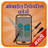 Mobile Repairing in Marathi