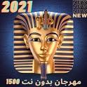 1500 مهرجان icon