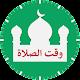 Muslim Prayers Time 360 Download on Windows