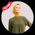 ملابس محجبات تركية بدون انترنت icon