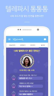 Noondate 정오의 데이트 screenshot 04