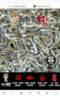 Stockfish shopping Jagalchimom- screenshot thumbnail