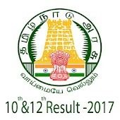 TN 10th & 12th Result 2017