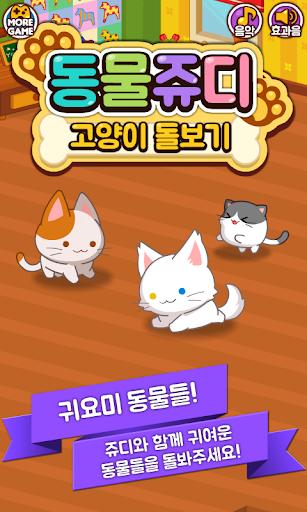 동물쥬디: 고양이 돌보기