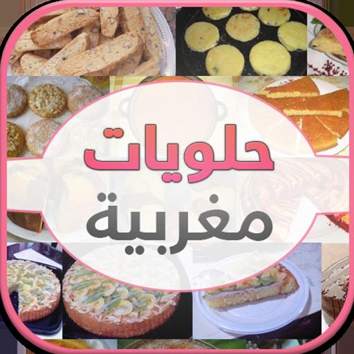 حلويات مغربية للأعياد 2015 新聞 App LOGO-硬是要APP
