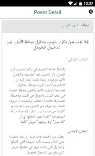 E-Diwan (Arabic Poem Glossary) - náhled