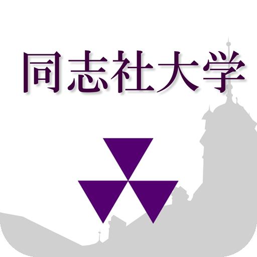 教育の同志社大学 入試を知ろう LOGO-記事Game