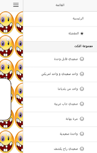 نكت صعايدة قوية screenshot 2