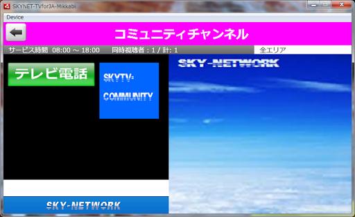 SKYNET-COMMUNITY screenshot 2