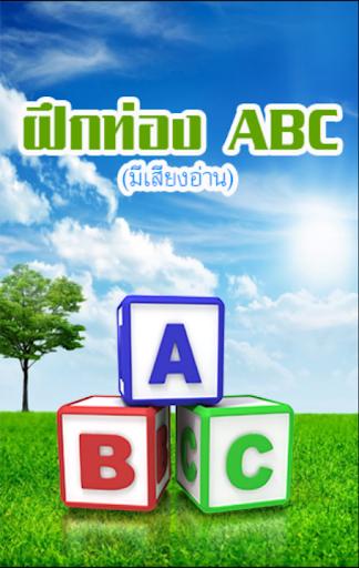 ฝึกท่อง ABC