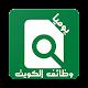 Download وظائف الكويت يوميا For PC Windows and Mac