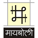 मायबोली -मराठी पाऊलखुणा Maayboli Marathi footsteps icon
