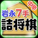 岩永光一の詰将棋 icon