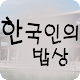 Download 한국인의 밥상 For PC Windows and Mac