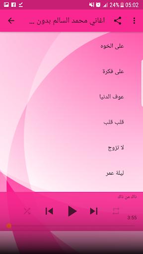 اغاني سالم محمد بدون نت 2018 - Mohamed Al Salem for PC
