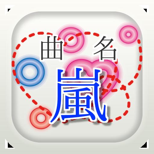 曲名クイズ嵐編 ~歌詞の歌い出しが学べる無料アプリ~ 娛樂 App LOGO-APP試玩