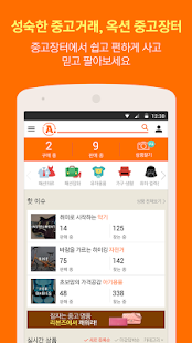 옥션중고장터_성숙한 중고거래의 시작- screenshot thumbnail