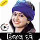 Kinjal Dave - Latest Video Songs for PC-Windows 7,8,10 and Mac