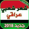شعر شعبي عراقي بدون نت icon