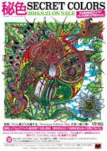 Photo: SecretColors CD 「秘色」 ジャケット/ポスター/フライヤー/ステッカー/一式作成 2016.8