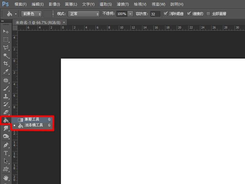 PhotoShop漸層工具01(