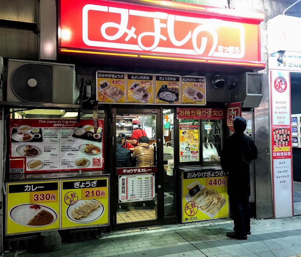 みよしの・日劇ビル店