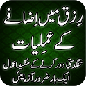 Rizq Main Izafa Kay Aamal icon