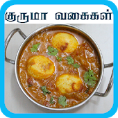 kurma recipes in tamil