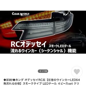 オデッセイ RC2 アブソルート EXのカスタム事例画像 竈門さんさんの2020年12月31日13:25の投稿