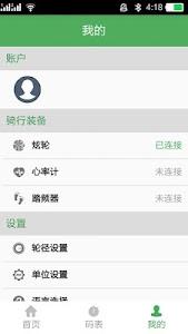 XuanWheel screenshot 2