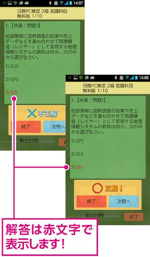 u65e5u5546PCu691cu5b9au8a66u9a132u7d1au3000u77e5u8b58u79d1u76eeu3000u7121u6599u7248uff08u5bccu58ebu901au30a8u30d5u30aau30fcu30a8u30e0uff09 1.0.1 Windows u7528 4