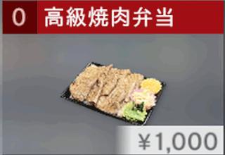 高級焼肉弁当