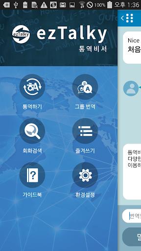 ezTalky-통역비서 번역
