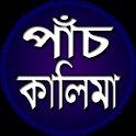 পাঁচ কালিমা। icon