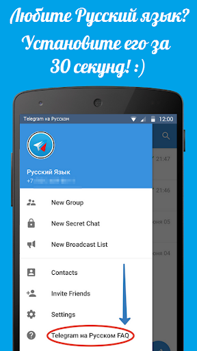 Telegram на Русском NO ADS