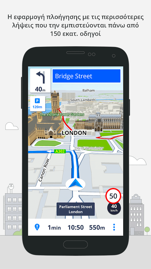 Sygic Navigation Android C89jZTbVT8AIPJYKWtker9o2GdyJueypwL4SUwUvaP6G8UhJcz5_84V0sXm0sYX63VY=h900